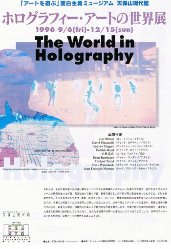 The World of Holography